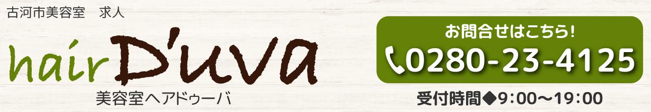 茨城県古河市の美容室・美容師求人|ヘアードゥーバ(hair D'uva)|アシスタント・スタイリスト募集中